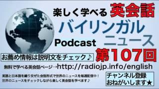 getlinkyoutube.com-バイリンガルニュース 第107回(英会話) 女性器3Dデータ、ロシア巨大穴、富士山危機、など 2014年07月17日(英語, Japanese, Einglish, Bilingu