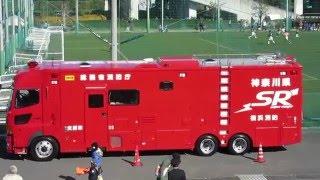 getlinkyoutube.com-【横浜消防】特別高度救助部隊SR 機動支援車 港北区出初式2016