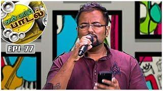 Yaar Ezhudhiyadho Song | Naan Paadum Paadal - #77 - Platform for new talents |  Kalaignar TV