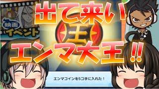 getlinkyoutube.com-【妖怪ウォッチぷにぷに】エンマコインでガシャ5連!