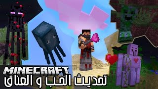 getlinkyoutube.com-Minecraft The Ultimate April Fools - ماينكرافت تحديث الحب و العناق