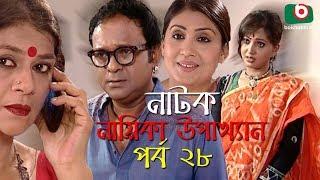 Bangla Natok | Nayika Upakkhan | EP - 28 | Intekhab Dinar, Mou, Bonna Mirza, Shams Shumon, Lotifa