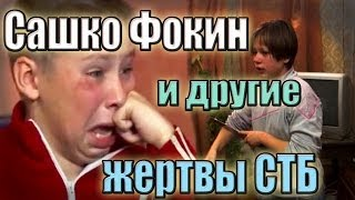 getlinkyoutube.com-Сашко Фокин (Компьютерный монстр) и другие жертвы СТБ