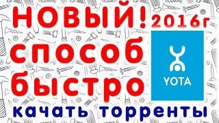 getlinkyoutube.com-Обход ограничений YOTA на скачивание торрентов быстро и без TOR! 2016 год.