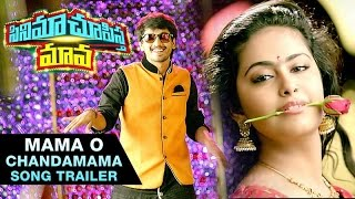 getlinkyoutube.com-Cinema Chupistha Mava Songs | Mama O Chandamama Song Trailer | Raj Tarun | Avika Gor