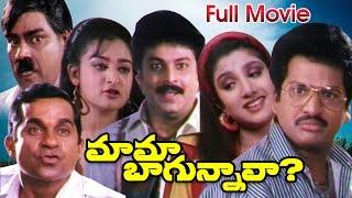 getlinkyoutube.com-Mama Bagunnava Full Length Telugu Movie    DVD Rip..