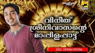 getlinkyoutube.com-Mappila Pattukal Fathima Fathima | Vineeth Sreenivasn New Malayalam Mappila Song
