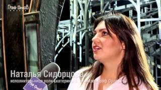 Наталья Сидорцова: «У меня есть внешнее сходство с императрицей»