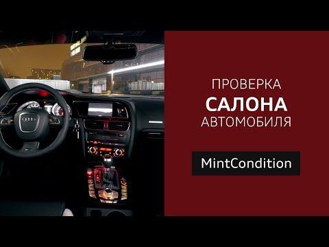 MintCondition - проверка салона автомобиля
