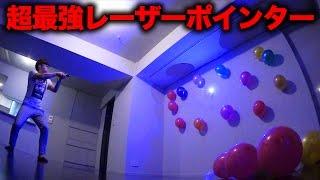 getlinkyoutube.com-【危険】超最強レーザーポインターで風船割ろうとしたらヤバすぎた【絶対真似しないでね】