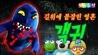 getlinkyoutube.com-신비아파트 귀신특집 '길 위의 영혼- 객귀' 몸이 필요해 !!! 니가 내 몸이 되어라