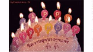 getlinkyoutube.com-HAPPY BIRTHDAY - เบิร์ดเดย์อีสาน