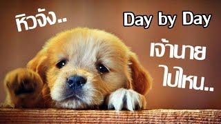 getlinkyoutube.com-หมาตัวน้อยๆ กับการรอคอยอันแสนยาวนาน ในเกมที่สั้นนิดเดียว (Day by day)