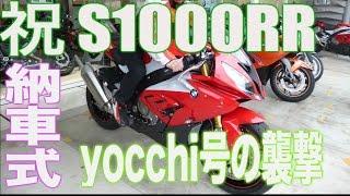 getlinkyoutube.com-【納車】S1000RR 納車式にyocchi号の襲撃を受ける