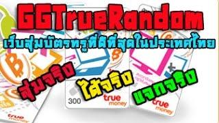 getlinkyoutube.com-เว็บสุ่มบัตรทรู GG-TRUERANDOM.COM