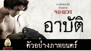 getlinkyoutube.com-ตัวอย่าง อาบัติ (Official Trailer)