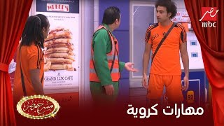 getlinkyoutube.com-مسرح مصر - على ربيع و أوس أوس فى عرض مهارات الكرة القدم
