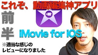 getlinkyoutube.com-【iPhoneアプリ】正に動画編集の神「iMovie」をレビューしてみる!『前半』