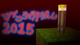 getlinkyoutube.com-Minecraft肝試し2015 - マイクラ 実況 - #1