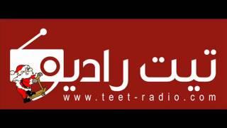 getlinkyoutube.com-Teet Radio | إبراهيم الجارحي: كل سنة وانتوا مش طيبين