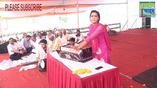 धूम मचाने आगयी सविता चौधरी SAVITA CHAUDHARI JIKDI BHAJAN DINDAYAL DHAM  जिकड़ी भजन कुलदीप चाहर