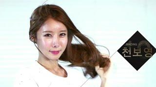 getlinkyoutube.com-2015 Asia Model Festival 레이싱모델인기투표 - 천보영