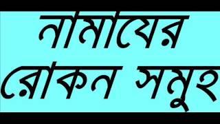 getlinkyoutube.com-Bangla Waz New Namaz Er Rokon Shomoho By Sheikh Motiur Rahman Madani