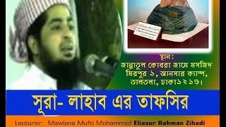getlinkyoutube.com-Sura Lahab -er Tafsir - mawlana eliasur rahman zihadi
