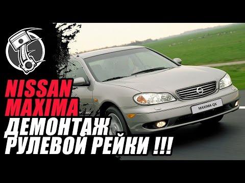 Nissan Maxima Демонтаж рулевой рейки!