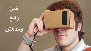 getlinkyoutube.com-إصنع بنفسك نظارة غوغل من ورق الكرتون لمشاهدة الألعاب والأفلام على هاتفك بتقنية 3D
