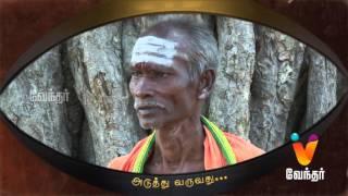 Moondravathu Kan | [Epi - 396]