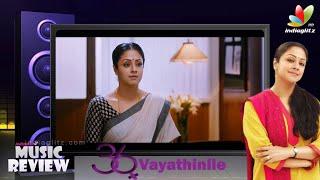 36 Vayathinile Song Review | Jyothika, Santhosh Narayanan | Vaa de Rasathi, Happy - Naalu Kazhudha