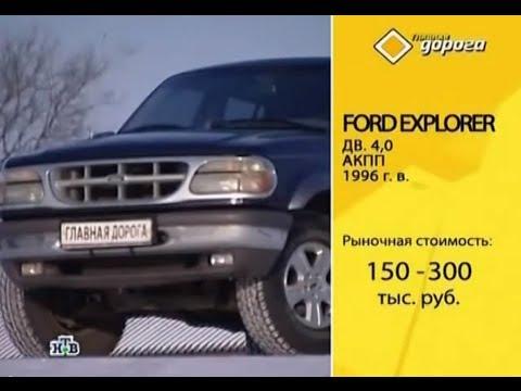 Ford Explorer 1996 - Секонд Тест
