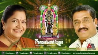 Njanappana Bhajana | K S Chithra | Music : Sharreth
