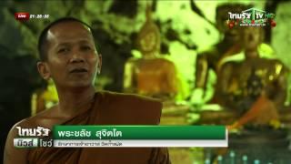 getlinkyoutube.com-ฟื้นศรัทธาวัดถ้ำแฝด กาญจนบุรี