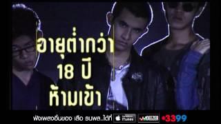 getlinkyoutube.com-18 ฝน : เสือ - ธนพล อินทฤทธิ์ | Official MV