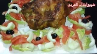 getlinkyoutube.com-طريقة تحضير دجاج محمر في الفرن بالملح