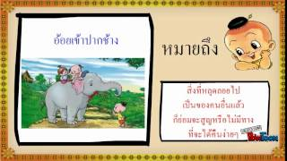 getlinkyoutube.com-สำนวน สุภาษิต คำพังเพยไทย