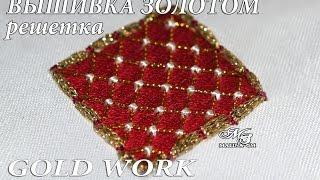 getlinkyoutube.com-ВЫШИВКА ЗОЛОТОМ:  РЕШЕТКА  \ EMBROIDERY: LATTICE GOLD
