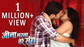 Monalisa and Vikrant Singh Hot Romantic Scene From जीना मरना तेरे संग |Latest Romantic Scenes 2017
