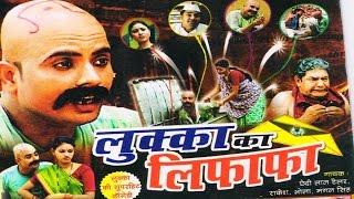 getlinkyoutube.com-Comedy Kissa - Lukka Ka Lifafa || Rakesh Bhagel,Chhedi Tailor,Bhola Gujjar ||  new 2016