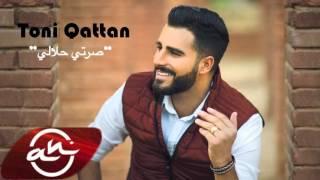 Toni Qattan - Serti Halali 2015 // طوني قطان - صرتي حلالي