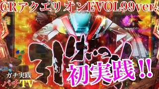 getlinkyoutube.com-CRアクエリオンEVOL 99ver. ジャン拳や最強リーチなど!!