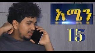 Amen Ethiopian Series Drama Episode 15