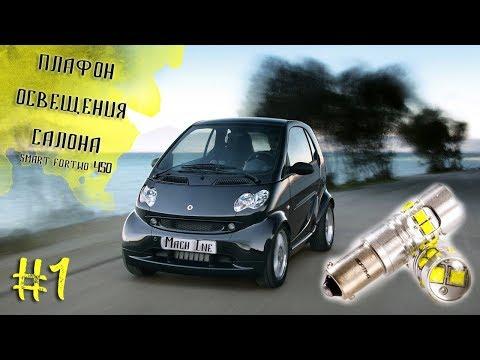 Снятие плафона освещения салона на Smart Fortwo 450 (1) lighting Smart Fortwo 450