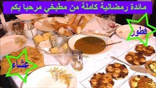 getlinkyoutube.com-مائدة رمضانية كاملة من مطبخي مرحبا بكم