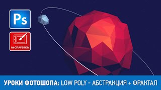 Low Poly. Абстракция и фрактал