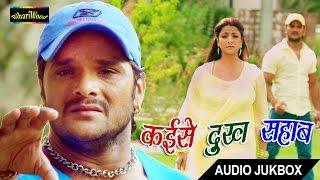 getlinkyoutube.com-Kaise Dukh Sahab - कइसे दुःख सहाब -  Hogi Pyar Ki Jeet | Khesari Lal Yadav | Bhojpuri New Song 2016