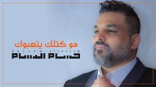 getlinkyoutube.com-حسام الرسام - مو كتلك يتعبوك