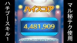getlinkyoutube.com-【ハチプー】448万!スキル1で高得点【ツムツム】